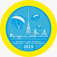 Чемпионат Санкт-Петербурга Параплан - полет на точность (Saint Petersburg Accuracy Cup) FAI-2